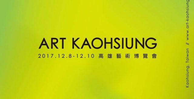 ART KAOHSIUNG 2017