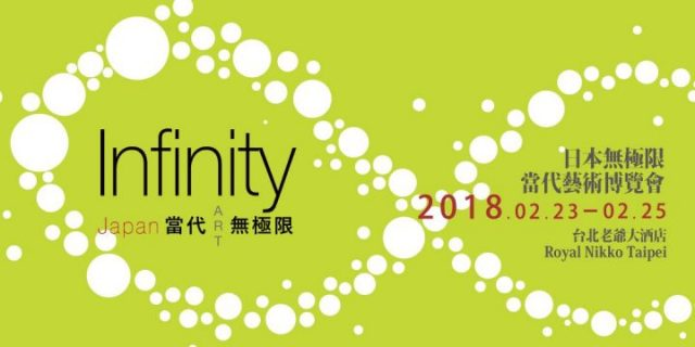 Infinity Japan Contemporary Art Show 2018
