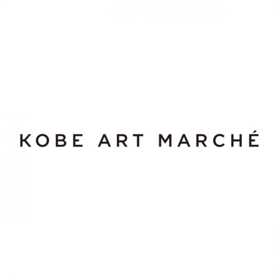 神戸アートマルシェ 2018
