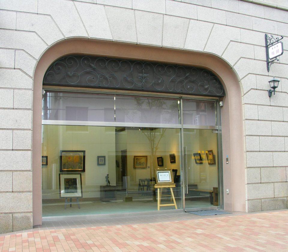 川田画廊,kawatagallery,kobe